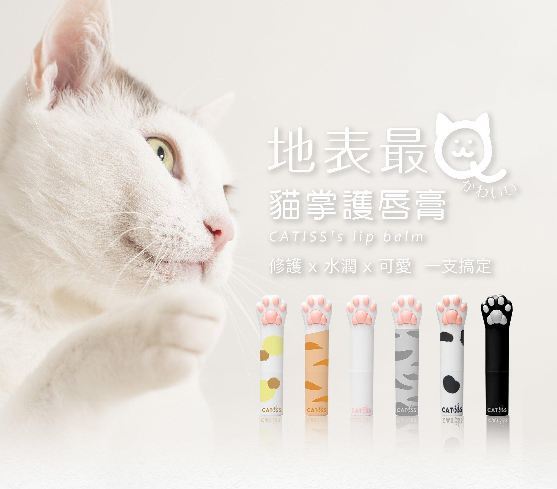 貓掌護唇膏.jpg
